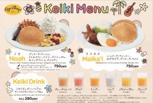 menu_keiki