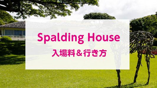 spaldinghouse1