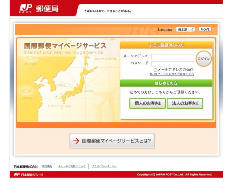 国際郵便Top