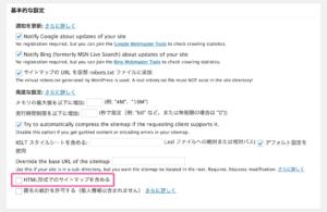 「GoogleXML Sitemaps」