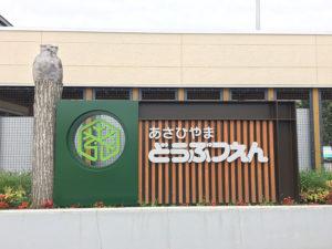 asahiyama